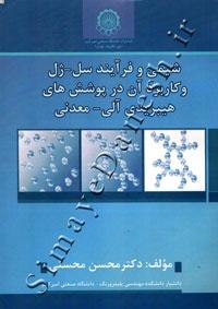 شیمی و فرآیند سل - ژل و کاربرد آن در پوشش های هیبریدی آلی - معدنی