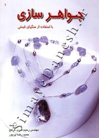 جواهر سازی با استفاده از سنگهای قیمتی