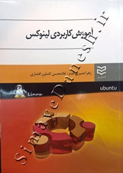 آموزش کاربردی لینوکس
