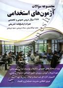 مجموعه سوالات آزمون های استخدامی 2166 سوال دروس عمومی و تخصصی همراه با پاسخ تشریحی