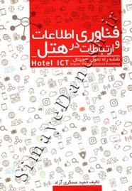 فناوری اطلاعات و ارتباطات در هتل