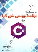 اصول،مفاهیم و تکنیک های برنامه نویسی شی گرا در زبان #c