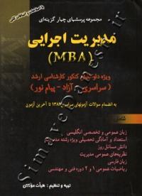 مجموعه پرسشهای چهارگزینه ای مدیریت اجرایی (MBA)