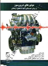موتور های درون سوز و روش عیب یابی آنها با تحلیل ارتعاش
