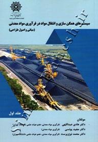 سیستم های همگن سازی و انتقال مواد در فرآوری مواد معدنی ج اول و دوم