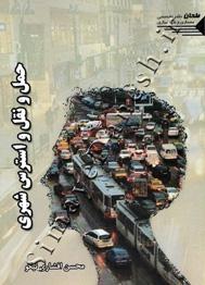 حمل و نقل و استرس شهری