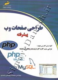 طراحی صفحات وب (پیشرفته)