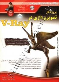 پروژه کار تصویرپردازی v-ray