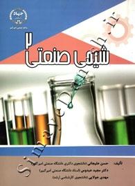 شیمی صنعتی 2