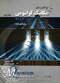 مکانیک کوانتومی اصول و کاربردها (جلد دوم) ویرایش دوم