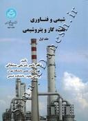 شیمی و فناوری نفت، گاز و پتروشیمی (جلد اول)