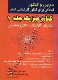 آمادگی برای کنکور کارشناسی ارشد کتاب فیزیک جلد 1 (مکانیک کلاسیک-الکترومغناطیس)