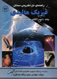 راهنمای حل تشریحی مسائل فیزیک هالیدی (جلد سوم : الکتریسیته و مغناطیس)
