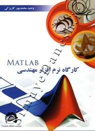 کارگاه نرم افزار مهندسی MATLAB