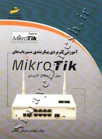 آموزش کاربردی پکربندی مسیریاب های mikro tik