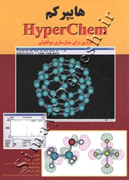 HyperChem (هایپرکم)