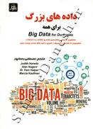 داده های بزرگ برای همه