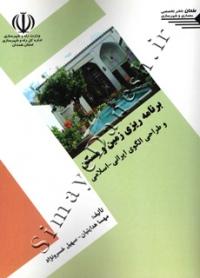 برنامه ریزی زمین و مسکن و طراحی الگوی ایرانی-اسلامی