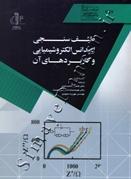 طیف سنجی امپدانس الکتروشیمیایی و کاربردهای آن