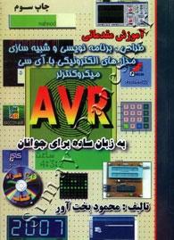 آموزش مقدماتی طراحی، برنامه نویسی و شبیه سازی مدارهای الکترونیکی با آی سی میکروکننرلر AVR به زبان ساده برای جوانان