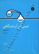 شیمی آلی آزمایشگاهی (ارگانیکم) جلد اول