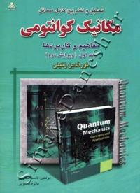 تحلیل و تشریح کامل مسائل مکانیک کوانتومی مفاهیم و کاربردها (جلد اول : ویرایش دوم) نورالدین زتیلی