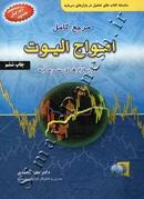 مرجع کامل امواج الیوت در بازارهای سرمایه