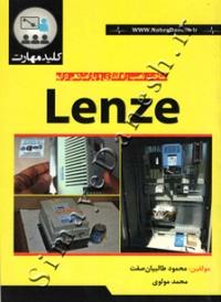 کلید مهارت نصب، راه اندازی و پارامتردهی درایو Lenze