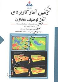 زمین آمار کاربردی در توصیف مخازن