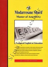 کارشناسی ارشد - زبان تخصصی ویژه مجموعه علوم تربیتی