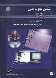 شیمی تجزیه کمی (جلد دوم)