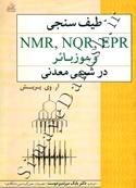 طیف سنجی NMR،NQR،EPR و موزبائر در شیمی معدنی