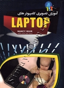 آموزش تصویری کامپیوتر های laptop