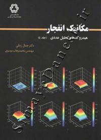 مکانیک انفجار (جلد چهارم - هیدروکدها و تحلیل عددی)