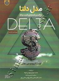 مدل دلتا : بازآفرینی استراتژی کسب و کار (ویراست جدید)