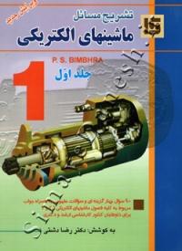 تشریح مسائل ماشینهای الکتریکی پروفسور بیم بهارا (جلد اول)