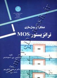عملکرد و مدل سازی ترانزیستور MOS