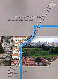 شاخص های سنجش جدایی گزینی شهری