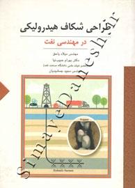 طراحی شکاف هیدرولیکی در مهندسی نفت