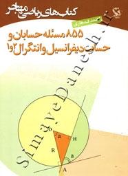 855 مسئله حسابان و حساب دیفرانسیل و انتگرال 2و1