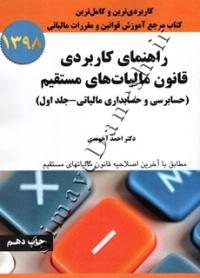 راهنمای کاربردی قانون مالیات های مستقیم (حسابرسی و حسابداری مالیاتی-جلد اول)