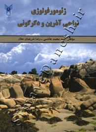 ژئومورفولوژی نواحی آذرین و دگرگونی