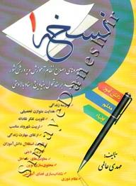 نسخه 1 (راهبردهای اصلاح نظام آموزش و پرورش کشور با تاکید بر سند تحول بنیادین و اسناد بالادستی)
