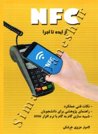 NFC از ایده تا اجرا