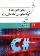مبانی الگوریتم و برنامه نویسی مقدماتی #C