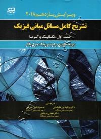 تشریح کامل مسائل مبانی فیزیک (جلد اول: مکانیک و گرما) ویرایش یازدهم 2018