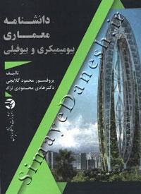 دانشنامه معماری بیومیمیکری و بیوفیلی