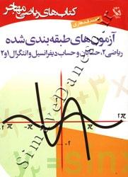 آزمون های طبقه بندی شده ریاضی 2، حسابان و حساب دیفرانسیل و انتگرال 1و2