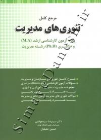مرجع کامل تئوری های مدیریت ویژه آزمون کارشناسی ارشد (M.A) و دکتری (PH.D) ، رشته مدیریت