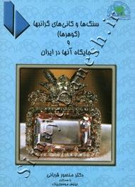 سنگ ها و کانی های گرانبها (گوهرها) و جایگاه آنها در ایران
